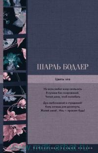 Цветы зла : сборник стихотворений