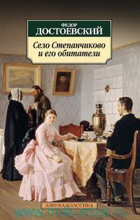 Село Степанчиково и его обитатели : из записок неизвестного