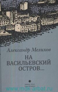На Васильевский остров... : роман