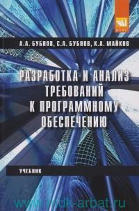 Разработка и анализ требований к программному обеспечению : учебник