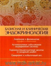 Базисная и клиническая эндокринология. Кн.1