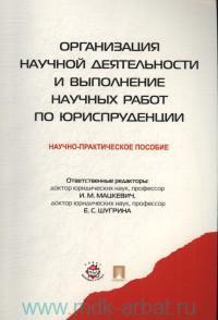 Организация научной деятельности и выполнение научных работ по юриспруденции : научно-практическое пособие