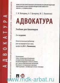 Адвокатура : учебник для бакалавров