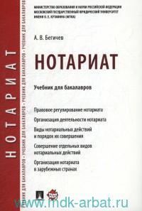 Нотариат : учебник для бакалавров
