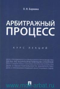 Арбитражный процесс : курс лекций : учебное пособие