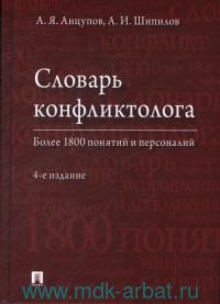 Словарь конфликтолога : более 1800 понятий и персоналий