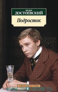 Подросток : роман