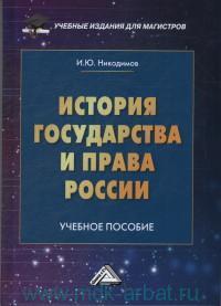 История государства и права России : учебное пособие для магистров
