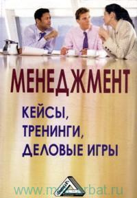 Менеджмент : кейсы, тренинги, деловые игры : практикум