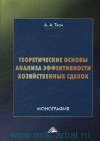 Теоретические основы анализа эффективности хозяйственных сделок : монография
