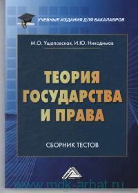 Теория государства и права : сборник тестов