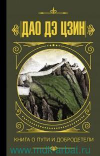 Книга о Пути и Добродетели