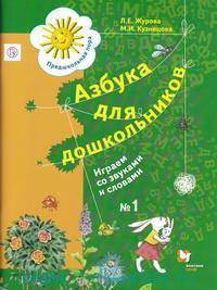 Азбука для дошкольников : играем со звуками и словами : рабочая тетрадь №1 для детей дошкольного возраста
