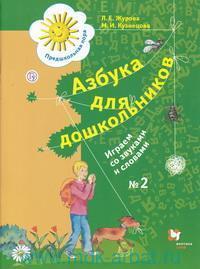 Азбука для дошкольников : играем со звуками и словами : рабочая тетрадь №2 для детей старшего дошкольного возраста
