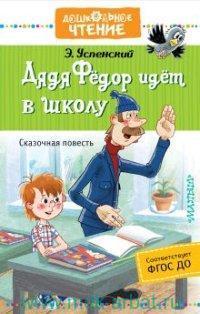 Дядя Фёдор идёт в школу, или Нэт из интернет (Соответствует ФГОС ДО)