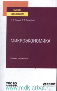 Микроэкономика : учебник и практикум для бакалавриата и магистратуры
