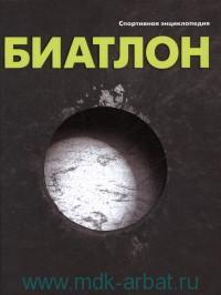 Биатлон : спортивная энциклопедия