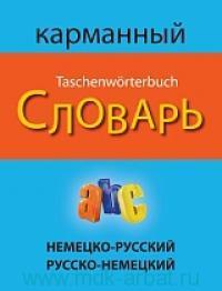 Немецко-русский русско-немецкий карманный словарь = Deutsch-Russisches Rissisch-Deutsches Taschenworterbuch