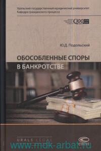 Обособленные споры в банкротстве : монография