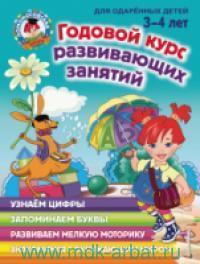 Годовой курс развивающих занятий : для одарённых детей 3-4 лет