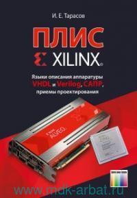ПЛИС Xilinx. Языки описания аппаратуры VHDL и Verilog, САПР, приемы проектирования