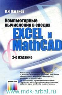 Компьютерные вычисления в средах Excel и MathCAD