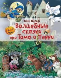 Волшебные сказки про Тома и Пенни : сказки
