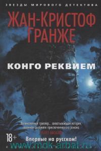 Конго Реквием : роман