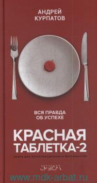 Красная таблетка-2 : вся правда об успехе : книга для интеллектуального меньшинства. Абсолютно не рекомендована тем, кто готов по любому поводу оскорбиться