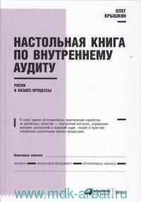 Настольная книга по внутреннему аудиту : риски и бизнес-процессы