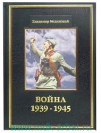 Война, 1939-1945. Мифы СССР