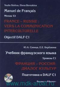 Учебник французского языка. Уровень С1. Франция - Россия : Диалог культур. Подготовка к DALF C1