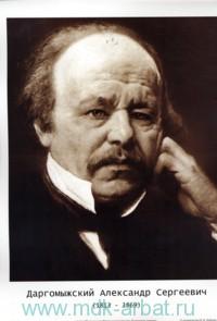 Даргомыжский Александр Сергеевич (1813-1869)