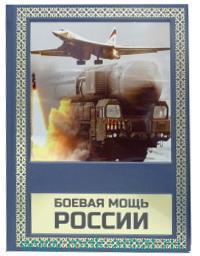 Боевая мощь России : Современная военная техника