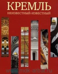 Кремль неизвестный-известный