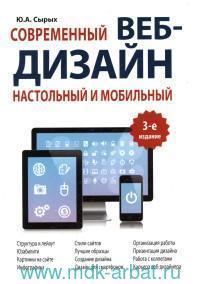 Современный веб-дизайн : настольный и мобильный