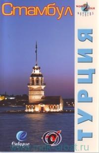 Турция : Стамбул