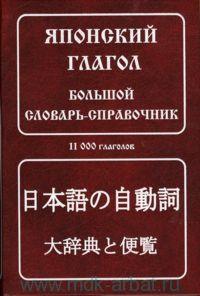 Японский глагол : большой словарь-справочник : 11000 глаголов