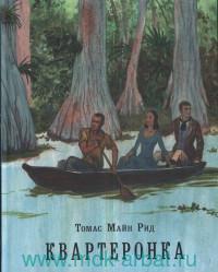 Квартеронка, или Приключения на Дальнем Западе : роман