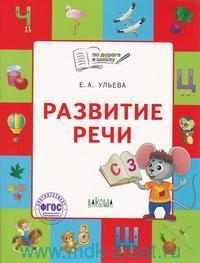 Развитие речи : тетрадь для занятий с детьми 5-7 лет (соответствует ФГОС ДО)