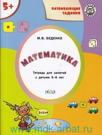 Развивающие задания. Математика : тетрадь для занятий с детьми 5-6 лет (соответствует ФГОС ДО)