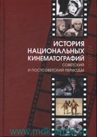 История национальных кинематографий : советский и постсоветский периоды