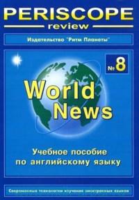 Periscope-review, World News №8, 2006 : учебное пособие по английскому языку