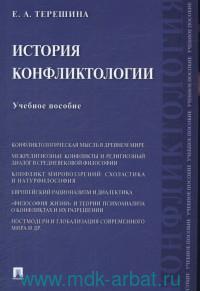 История конфликтологии : учебное пособие