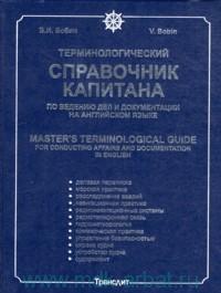 Терминологический справочник капитана по ведению дел и документации на английском языке