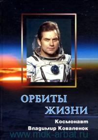 Орбиты жизни : Космонавт Владимир Коваленок