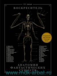 Воскреситель, или Анатомия фантастических существ : Утерянный труд доктора Спенсера Блэка