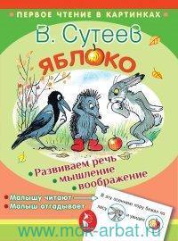 Яблоко : сказка