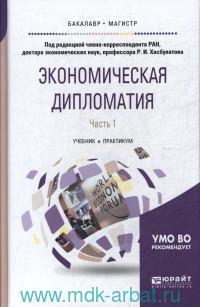 Экономическая дипломатия. В. 2 ч. Ч.1 : учебник и практикум для бакалавриата и магистратуры