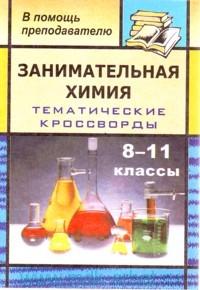 Занимательная химия на уроках в 8-11-х классах : тематические кроссворды